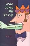 אות-למופת---שלומי-חסקי---האיש-שאכל-את-ה-474---12