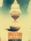 אות-למופת---שלומי-חסקי---ילדי-רמדיה---אסף-נוי---05