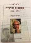 אות-למופת---שלומי-חסקי---ישראל-אלדר---מכתבים-נבחרים---33א