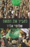 אות למופת - שלומי חסקי - עריכה - להכיר-את-חמאס-שלומי-אלדר-הוצאה-לאור-כתר-196x300