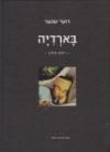 בארדיה-רועי-שנאר-הוצאה-לאור-אגם-109x150