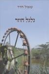 גלגל-חוזר-שאול-חדד-הוצאה-לאור-עצמית-197x300