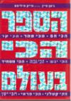 הספר-הכי-בעולם-הוצאה-לאור-אגם-105x150