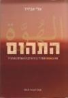 התהום-אלי-אבידר-הוצאה-לאור-אגם-105x150