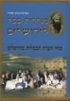 אות למופת - שלומי חסקי - עריכה - מנהרות בבל