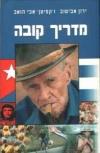 אות-למופת---שלומי-חסקי---מדריך-קובה - 30