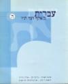 אות למופת - שלומי חסקי - עריכה - עברית מאלף עד תו