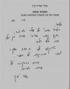 """אהוד (אודי) ערן – """"תמצית געגוע"""": סיפורו של תא""""ל ארז גרשטיין והמלחמה בלבנון"""