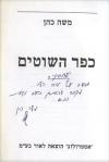 """משה כהן – """"כפר השוטים"""""""