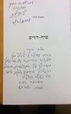 """שאול חדד – """"פרח דודים"""""""