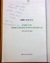 """דו""""ח סיכוי 2006 – """"מדד השוויון בין האזרחים היהודים והערבים בישראל"""""""