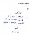 """ארז צדוק – """"המדריך הישראלי להשקעות גלובליות"""""""