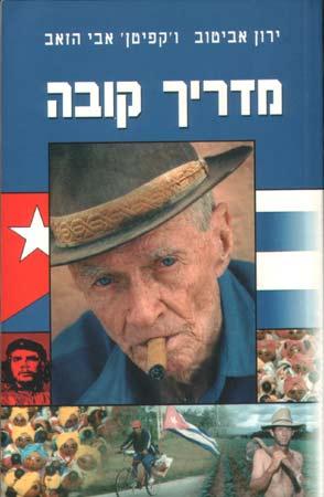 מדריך קובה