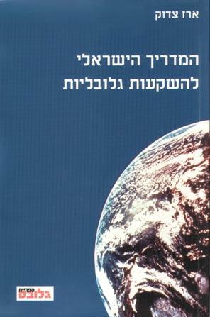 המדריך הישראלי להשקעות גלובליות