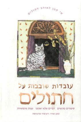 עובדות שובבות על חתולים ריצ'ארד טורגרוסה