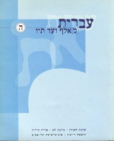 עברית מא עד ת