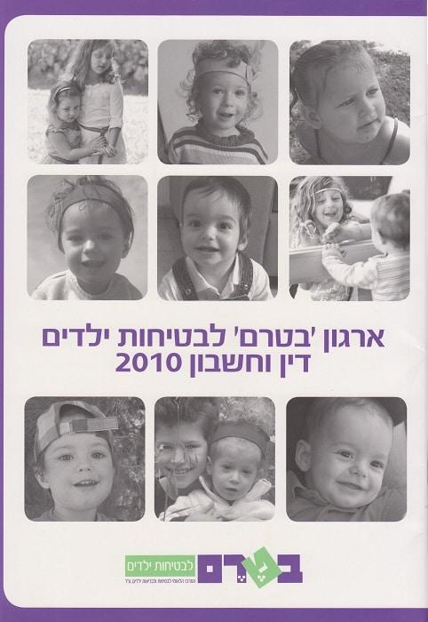 """ארגון 'בטרם' לבטיחות ילדים דו""""ח 2010"""