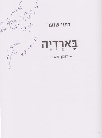 ארדיה רועי שנאר הוצאה לאור אגם