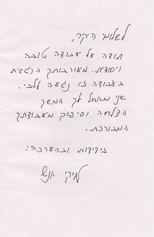 היפופוטם מלכיאל יונש הוצאה לאור עצמית