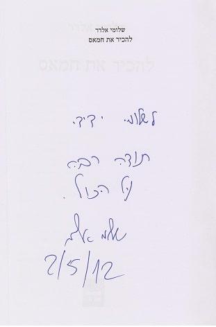"""שלומי אלדר – """"להכיר את חמאס"""" (זוכה פרס יצחק שדה לספרות צבאית!)"""