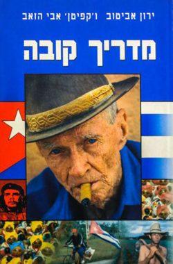 ירון_אביטוב_ו'קפיטן'_אבי_הזאב,_מדריך_קובה