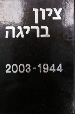 ציון_בריגה,_2003-1944