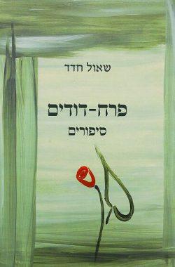 שאול_חדד,_פרח-דודים