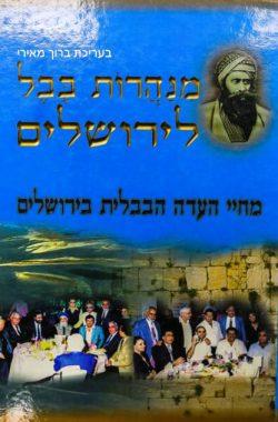 ברוך_מאירי,_מנהרות_בבל_לירושלים_-_מחיי_העדה_הבבלית_בירושלים