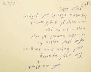 """חוה גלברד – """"בזכות האמונה והתקווה"""""""