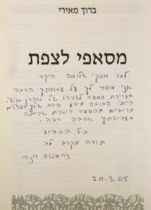 """ברוך מאירי – """"מסאפי לצפת: סיפורו של ראש עיריית צפת – ח""""כ אהרון נחמיאס"""""""