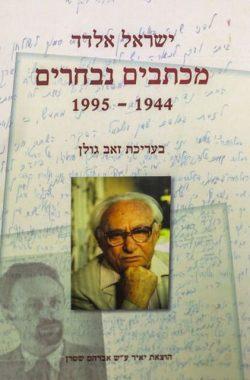 ישראל_אלדד,_מכתבים_נבחרים_1995-1944