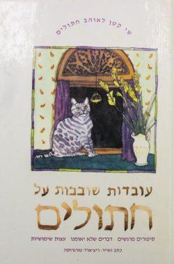 ריצ'ארד_טורגרוסה,_עובדות_שובבות_על_חתולים