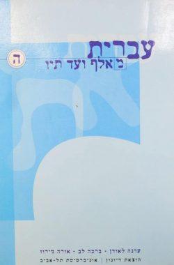 עדנה_לאודן,_ברכה_לב,_אורה_מירוז,_עברית_מ-א'_ועד_ת'